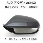 アウディ AUDI A6 (4G) <BR>純正ドアミラー カバー <BR>【左側】送料無料