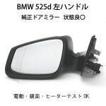 BMW 5シリーズ 525d 左ハンドル車 <BR>純正ドアミラー 【左側】 送料無料