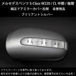 ベンツ Sクラス (W220) / CL (W215) 中期/後期型<br>純正ドアミラーカバー<br>ブリリアントシルバー<br>左側 【未使用品】
