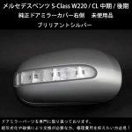 ベンツ Sクラス (W220) / CL (W215) 中期/後期型<br>純正ドアミラーカバー<br>ブリリアントシルバー<br>右側 【未使用品】