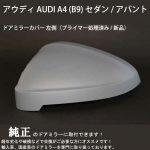 アウディ AUDI A4 (B9) セダン / アバント ドアミラーカバー 左側(プライマー処理済み / 新品)
