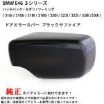 BMW E46 3シリーズ (316i / 316ti / 318i / 318ti / 320i / 323i / 325i / 328i /330i)  ドアミラーカバー (ブラック サファイア) 左側 【新品】