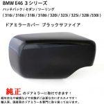 BMW E46 3シリーズ (316i / 316ti / 318i / 318ti / 320i / 323i / 325i / 328i /330i)  ドアミラーカバー (ブラック サファイア) 右側 【新品】