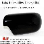 BMW E38 7シリーズ / E39 5シリーズ<BR>ドアミラーカバー (ブラック サファイア)<BR> 左側 【新品】