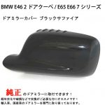 BMW E46 クーペ / E65 E66 7シリーズ<BR>ドアミラーカバー (ブラック サファイア)<BR> 左側 【新品】
