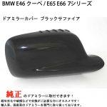 BMW E46 クーペ / E65 E66 7シリーズ<BR>ドアミラーカバー (ブラック サファイア)<BR> 右側 【新品】