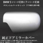 BMW E38 7シリーズ / E39 5シリーズ <br>純正ドアミラーカバー<br>チタンシルバー<br>左側