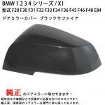BMW 1 3 4シリーズ / X1 F20 F30 F31 F32 F33 F34 F36 F48 E84<BR>ドアミラーカバー (ブラック サファイア)<BR> 左側 【新品】
