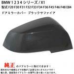 BMW 1 3 4シリーズ / X1 F20 F30 F31 F32 F33 F34 F36 F48 E84<BR>ドアミラーカバー (ブラック サファイア)<BR> 右側 【新品】