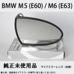 BMW M5 (E60) / BMW M6 (E63) 純正ドアミラー レンズ 右側 未使用品