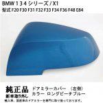BMW 1 3 4シリーズ / X1 型式 F20 F30 F31 F32 F33 F34 F36 F48 E84 純正ドアミラー カバー ロングビーチブルー【左側】新車取り外し!