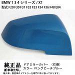 BMW 1 3 4シリーズ / X1 型式 F20 F30 F31 F32 F33 F34 F36 F48 E84 純正ドアミラー カバー ロングビーチブルー【右側】新車取り外し!