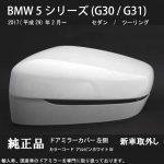 BMW 5シリーズ (G30 / G31) セダン / ツーリング 純正ドアミラーカバー アルピンホワイトIII 左側 新車取外し/中古