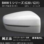 BMW 5シリーズ (G30 / G31) セダン / ツーリング 純正ドアミラーカバー アルピンホワイトIII 右側 新車取外し/中古