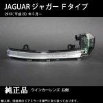 JAGUAR ジャガー Fタイプ 2013(平成25)年5月~ 純正ウインカーレンズ 未使用 右側