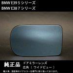 BMW E38 7シリーズ / E39 5シリーズ<BR>純正 ドアミラーレンズ (広角ワイドビュー/視認性良) 左右どちらでも取付できます 希少!