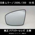 ムラーノ 250XL / 350 50系 純正ドアミラー レンズ (寒冷地仕様(ミラーヒーター/熱線付き)) 左側 美品