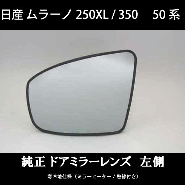 NMURA-6823GL