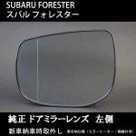 スバル フォレスター 純正ドアミラー レンズ (寒冷地仕様(ミラーヒーター/熱線付き)) 左側  新車外し