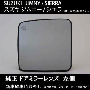 SUZ-J-T01024GL