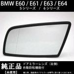 BMW E60 E61 5シリーズ / E63 E64 6シリーズ 純正ドアミラーレンズ 自動防眩機能付き 左側 未使用品【送料込み】