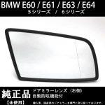 BMW E60 E61 5シリーズ / E63 E64 6シリーズ 純正ドアミラーレンズ 自動防眩機能付き 右側 未使用品【送料込み】