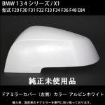 BMW 1 3 4シリーズ / X1 F20 F30 F31 F32 F33 F34 F36 F48 E84<BR>ドアミラーカバー アルピンホワイト 左側 【純正未使用品】