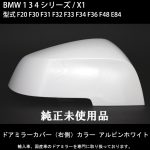BMW 1 3 4シリーズ / X1 F20 F30 F31 F32 F33 F34 F36 F48 E84<BR>ドアミラーカバー アルピンホワイト 右側 【純正未使用品】