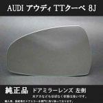 Audi アウディ TT (8J) 純正ドアミラーレンズ 左側