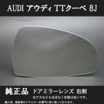 Audi アウディ TT 8J 純正ドアミラーレンズ 右側