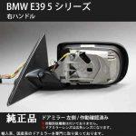BMW E39 5シリーズ(セダン/ツーリング)右ハンドル車 純正ドアミラー 【左側】 送料無料