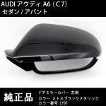 アウディ AUDI A6 (C7) セダン アバント 純正ドアミラー カバー ミトスブラック(M)左側 キズ、破損などで塗装修理、交換が必要な方必見!