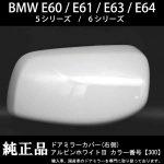 BMW E60 E61 5シリーズ / E63 E64 6シリーズ 純正ドアミラーカバー アルピンホワイトⅢ 右側 キズ、破損などで修理交換が必要な方必見