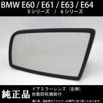 BMW E60 E61 5シリーズ / E63 E64 6シリーズ 純正ドアミラーレンズ (自動防眩 / フィルム式コネクター)左側 液漏れや破損で交換が必要な方必見!