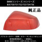 BMW 3シリーズ / 4シリーズ / 型式 F30 F31 F32 F33 F34 F36 純正ドアミラー カバー【左側】 キズ、破損で修理交換が必要な方必見!