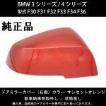 BMW 3シリーズ / 4シリーズ / 型式 F30 F31 F32 F33 F34 F36 純正ドアミラー カバー【右側】 キズ、破損で修理交換が必要な方必見!