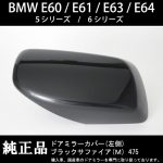 BMW E60 E61 5シリーズ / E63 E64 6シリーズ 純正ドアミラーカバー ブラックサファイア (M) 左側 キズ、破損などで修理交換が必要な方必見