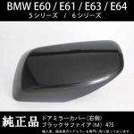 BMW E60 E61 5シリーズ / E63 E64 6シリーズ 純正ドアミラーカバー ブラックサファイア (M) 右側 キズ、破損などで修理交換が必要な方必見