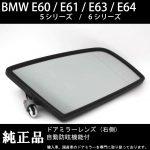 BMW E60 E61 5シリーズ / E63 E64 6シリーズ 純正ドアミラーレンズ (自動防眩)右側 液漏れや破損で交換が必要な方必見!