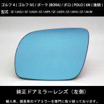 ゴルフ4 (前期) / ボーラ / ポロ 6N (後期) 純正ドアミラーガラス 熱線(ヒーター)付き【左側】送料無料