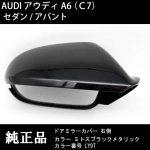アウディ AUDI A6 (C7) セダン アバント 純正ドアミラー カバー ミトスブラック(M)右側 キズ、破損などで塗装修理、交換が必要な方必見!