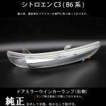 シトロエン C3 B6系 ドアミラーウインカー (サイドミラー) ランプ 右側【新品】