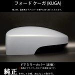 FORD クーガ (KUGA) ドアミラーカバー 左側【新品】