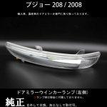 プジョー 208 / 2008 ドアミラーウインカー (サイドミラー) ランプ 左側【新品】