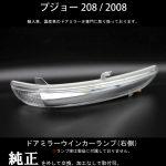 プジョー 208 / 2008 ドアミラーウインカー (サイドミラー) ランプ 右側【新品】