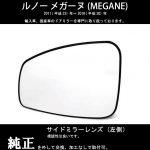 ルノーメガーヌ ( MEGANE ) サイドミラー (ドアミラー) レンズ 左側【新品】