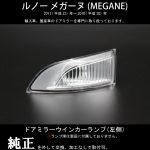 ルノーメガーヌ ( MEGANE ) ドアミラーウインカーランプ 左側【新品】
