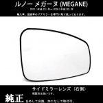 ルノーメガーヌ ( MEGANE ) サイドミラー (ドアミラー) レンズ (広角) 右側【新品】