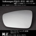 ポロ (POLO) 6R / GTI / UP(後期型)<BR>サイドミラーレンズ (左側) 【新品】 送料無料
