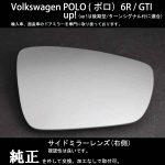 ポロ (POLO) 6R / GTI / UP(後期型)<BR>サイドミラーレンズ (右側) 【新品】 送料無料